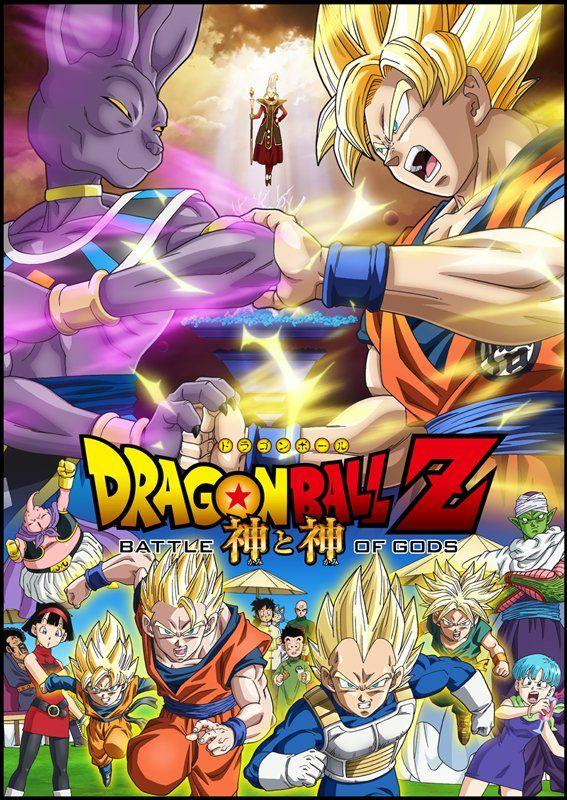 Dragon_Ball_Z_La_batalla_de_los_dioses-642182146-large